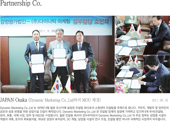 Partnership Co. JAPAN Osaka (Dynamic Marketing Co.,Ltd와의 MOU 체결)